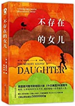 The Memory Keeper's Daughter (Chinese Edition)