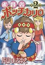 雀賢者ポッチカリロ(2) (近代麻雀コミックス)
