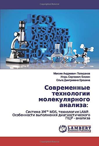 Современные технологии молекулярного анализа:: Система 3М™ MDS, технология LAMP. Особенности выполнения диагностического ПЦР - анализа: Sistema 3M(TM) ... wypolneniq diagnosticheskogo PCR - analiza
