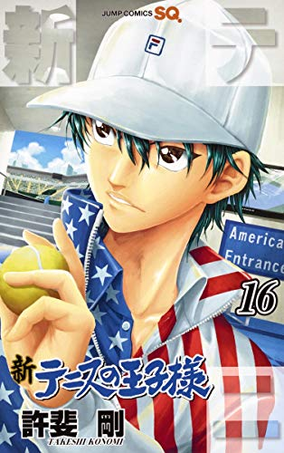新テニスの王子様 16 (ジャンプコミックス)
