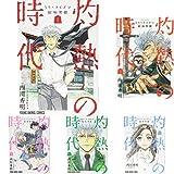 3月のライオン 昭和異聞 灼熱の時代 全10巻 新品セット