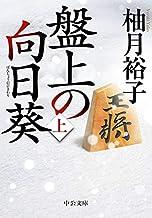 表紙: 盤上の向日葵(上) (中公文庫) | 柚月裕子