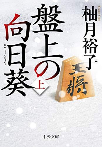 盤上の向日葵(上) (中公文庫)