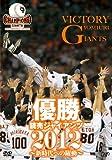 優勝 読売ジャイアンツ2012 〜新時代への躍動〜[VPBH-13728][DVD]