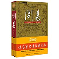 Book: Masterpieces of Chinese ancient culture the first