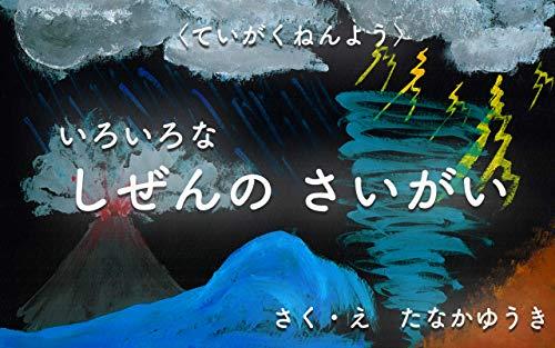 iroironasizennnosaigai (Japanese Edition)