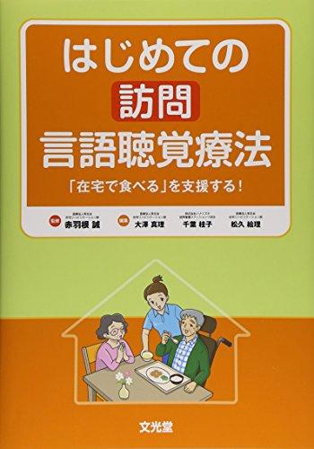 はじめての訪問言語聴覚療法―「在宅で食べる」を支援する!の詳細を見る