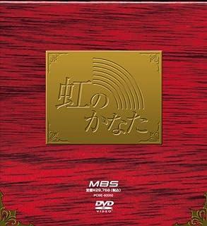 虹のかなた COMPLETE BOX [DVD]