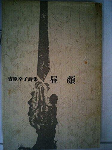 昼顔―吉原幸子詩集 (1973年) (現代女性詩人叢書〈10〉)