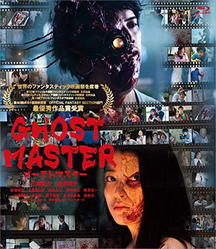 ゴーストマスター[Blu-ray]