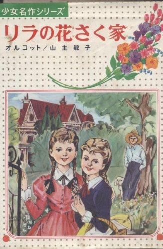 リラの花さく家 (少女名作シリーズ 11)
