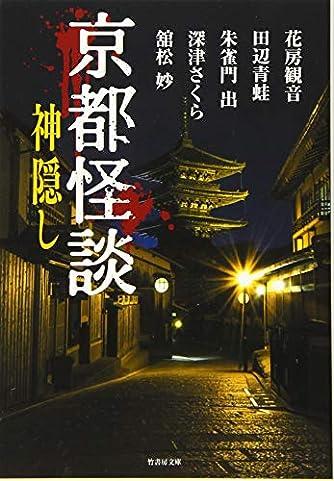京都怪談  神隠し (竹書房文庫)
