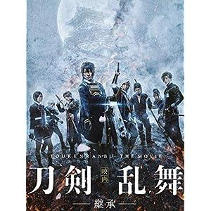 """映画刀剣乱舞-継承-"""""""