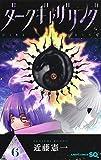 ダークギャザリング 6 (ジャンプコミックス)