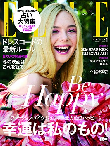 ELLE JAPON ( エル・ジャポン) 2020年01月号