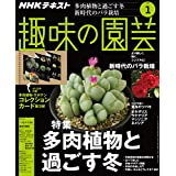 NHK 趣味の園芸 2020年 1月号 [雑誌] (NHKテキスト)