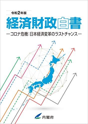 令和2年版 経済財政白書