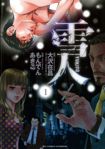 雪人 YUKITO(1) (ビッグコミックス)_0