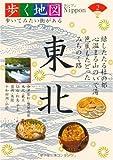 東北 (歩く地図Nippon)