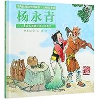 经典民间故事图画书--大师绘本馆杨永青--金瓜儿和银豆儿·西瓜女
