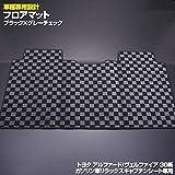 フロアマット ブラック グレー トヨタ アルファード ヴェルファイア 30系 車種専用設計 エンジン/シート形式:GAS/助手席スーパーロングスライド グレーチェック