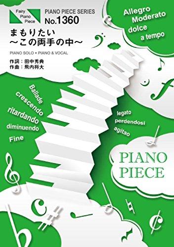 ピアノピースPP1360 まもりたい~この両手の中~ / 村上佳祐 (ピアノソロ・ピアノ&ヴォーカル)~「NIVEAブランド」2016年CMソング (PIANO PIECE SERIES)