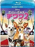 ビバリーヒルズ・チワワ2 ブルーレイ+DVDセット[Blu-ray/ブルーレイ]