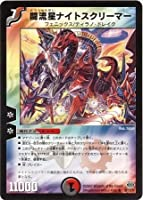 【シングルカード】DM24)闘流星ナイトスクリーマー レインボー レア 38 110