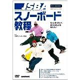 JSBAスノーボード教程 DVD