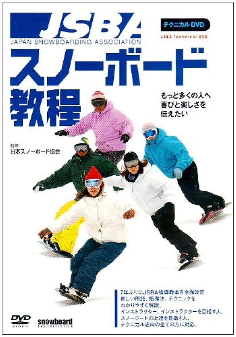 以内に計画的打ち負かすJSBAスノーボード教程 DVD