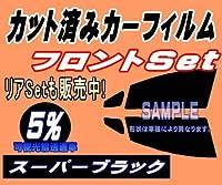 A.P.O(エーピーオー) フロント (s) キャラバン NV350 E26 (5%) カット済み カーフィルム 4D 5D どちらも適合 ニッサン