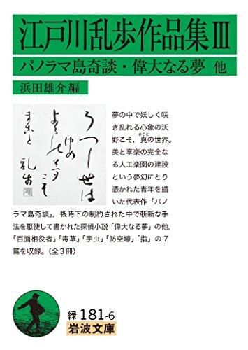 Mirror PDF: 江戸川乱歩作品集III パノラマ島奇談・偉大なる夢 他 (岩波文庫)