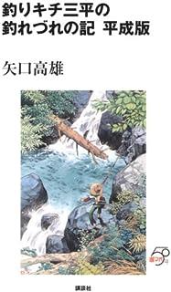 釣りキチ三平の釣れづれの記 平成版