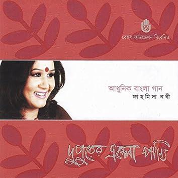 Dupurer Ekla Pakhi