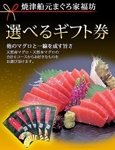 カタログ 選べるギフト券 マグロ まぐろ屋の選べるギフト券 8,250円