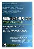 知識の創造・普及・活用―学習社会のナレッジ・マネジメント―