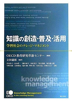 知識の創造・普及・活用―学習社会のナレッジ・マネジメント―の詳細を見る