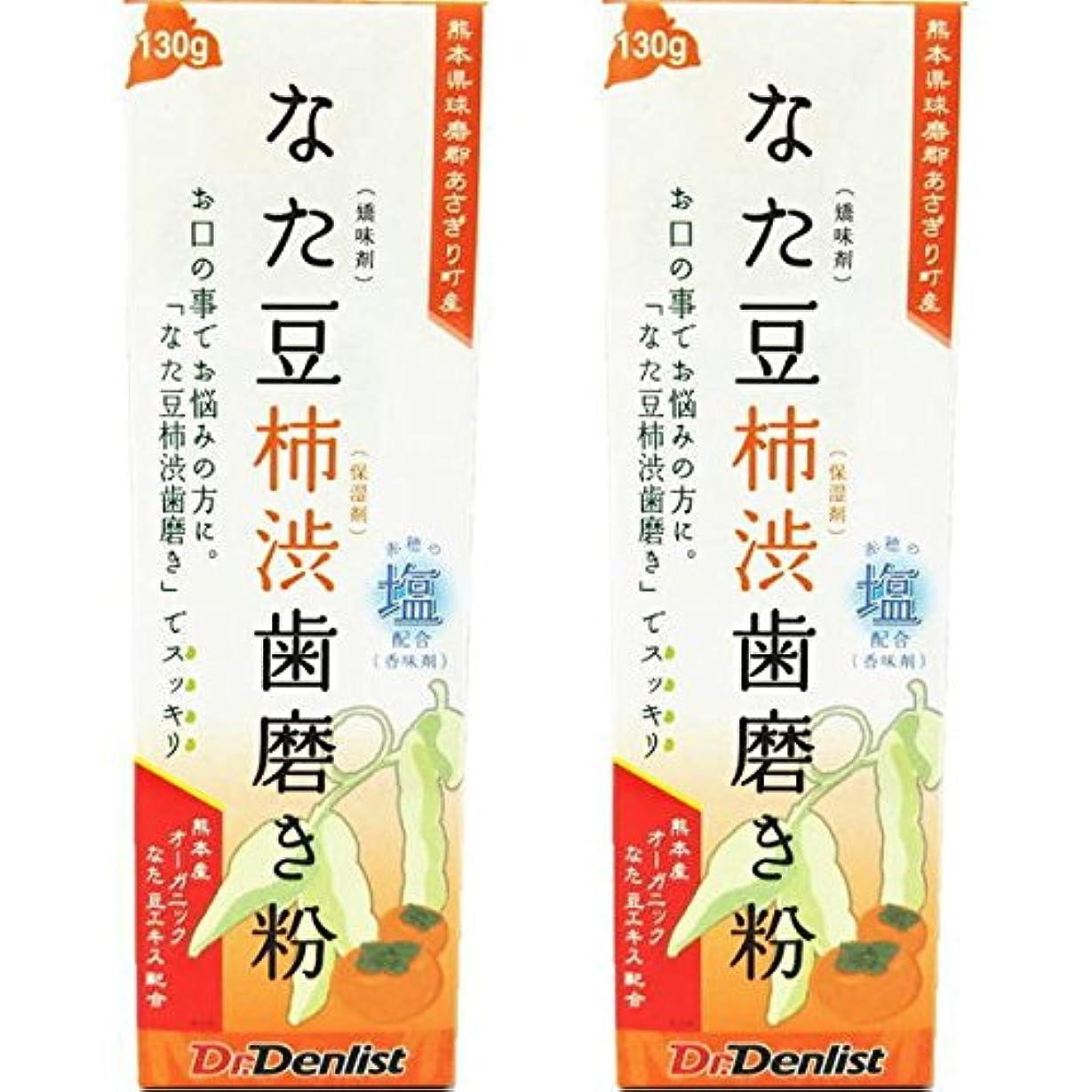 崇拝する六分儀野心的なた豆柿渋歯磨き 130g 2個セット 国産 有機なた豆使用 赤穂の塩配合(香味剤)