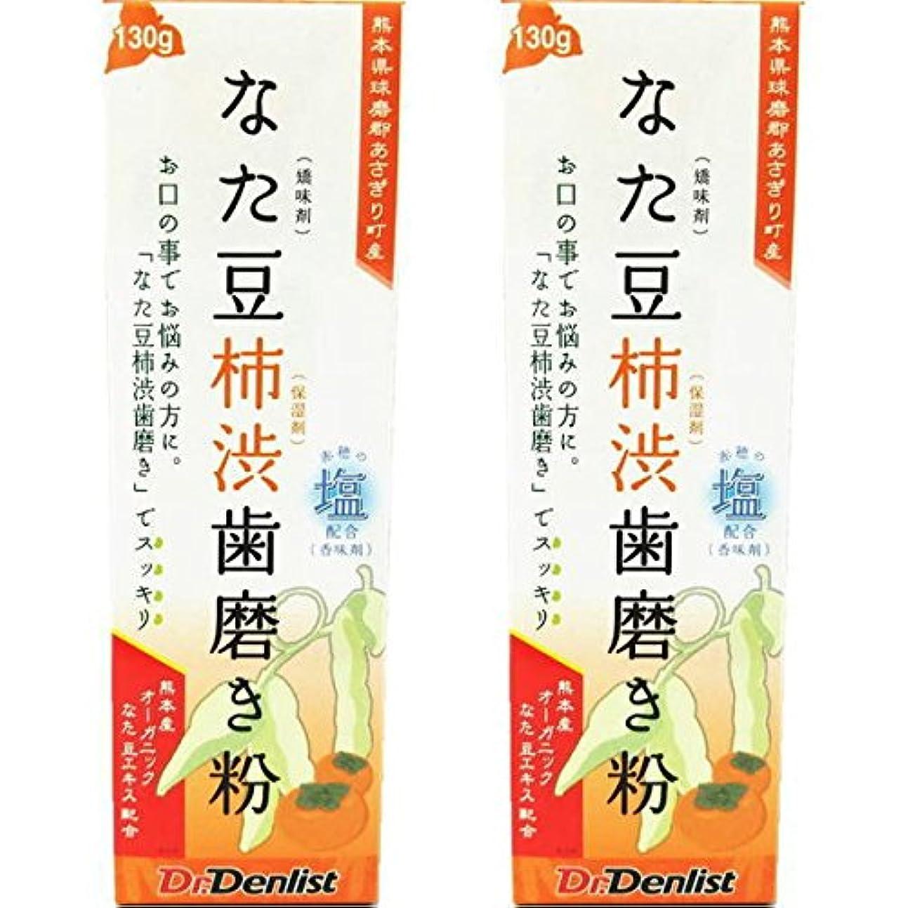 悪い評価ホールドなた豆柿渋歯磨き 130g 2個セット 国産 有機なた豆使用 赤穂の塩配合(香味剤)