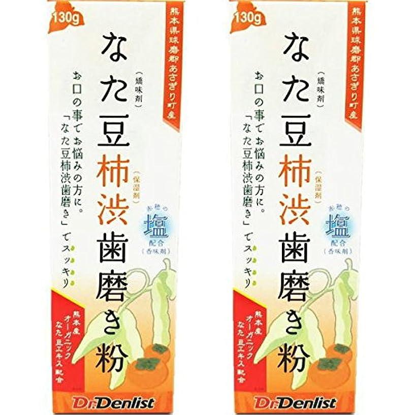 財団匹敵しますはがきなた豆柿渋歯磨き 130g 2個セット 国産 有機なた豆使用 赤穂の塩配合(香味剤)