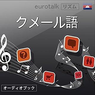 Eurotalk リズム クメール語                   著者:                                                                                                                                 EuroTalk Ltd                               ナレーター:                                                                                                                                 松岡 美奈                      再生時間: 1 時間     レビューはまだありません。     総合評価 0.0