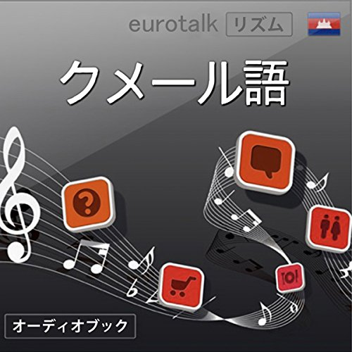 『Eurotalk リズム クメール語』のカバーアート