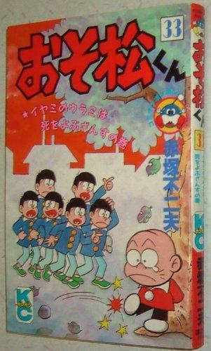 おそ松くん 33 (コミックボンボン) - 赤塚 不二夫