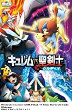 Pok??mon the Movie: Kyurem vs. The Sword of Justice. (Pokemon) [JAPANE import]