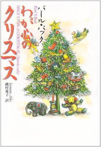 わが心のクリスマスの詳細を見る