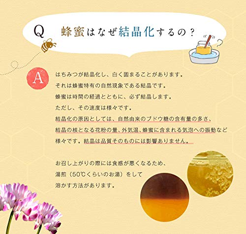 『はちみつ 専門店【かの蜂】 国産 百花 蜂蜜 500g 完熟 の 純粋 蜂蜜 (とんがり容器)』の6枚目の画像