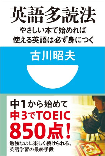 英語多読法 やさしい本で始めれば使える英語は必ず身につく!(小学館101新書)の詳細を見る