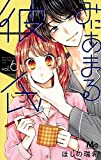 みにあまる彼氏 6 (マーガレットコミックス)