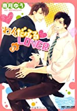 わんだふる・LOVER(2) (ビーボーイコミックスデラックス) (ビーボーイコミックスDX)