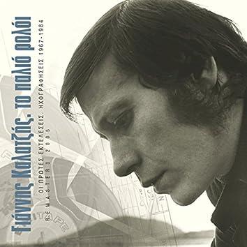 Giannis Kalatzis: To Palio Roloi - 40 Ihografisis 1967 - 1984 (Remastered)